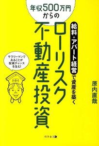 【送料無料】年収500万円からのローリスク不動産投資
