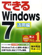 できるWindows 7(活用編)