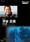 プロフェッショナル 仕事の流儀 潜水士 渋谷正信の仕事 誇りを胸に、海へ飛び込め [ 渋谷正信 ]