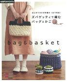 はじめてのかぎ針編み1日で完成!ズパゲッティで編むバッグとかご