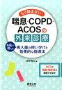 もう悩まない!喘息・COPD・ACOSの外来診療 名医が教える吸入薬の使い分けと効果的な指導法 [ 田中裕士 ]