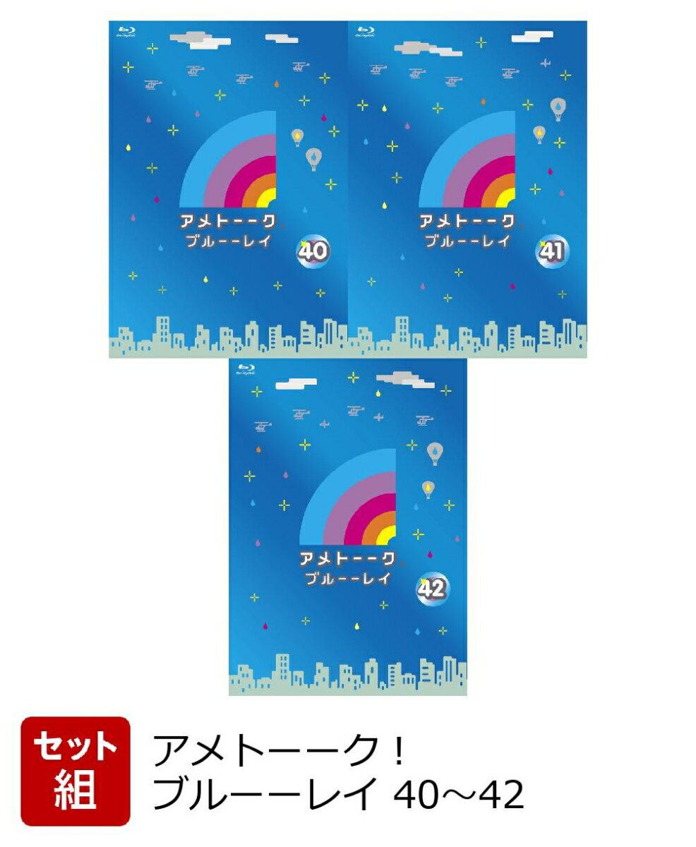 【着せ替えジャケット付】【セット組】アメトーーク!ブルーーレイ 40~42【Blu-ray】