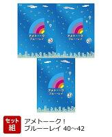【着せ替えジャケット付】【セット組】アメトーーク!ブルーーレイ 40〜42【Blu-ray】