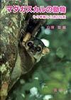 マダガスカルの動物 その華麗なる適応放散 [ 山岸哲 ]