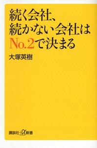 【送料無料】続く会社、続かない会社はNo.2で決まる [ 大塚英樹 ]