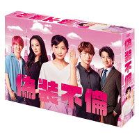 偽装不倫 Blu-ray BOX【Blu-ray】