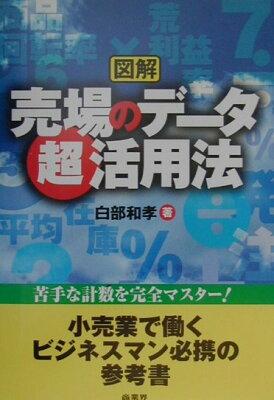 【送料無料】図解売場のデ-タ超活用法