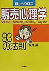【送料無料】販売心理学93の法則