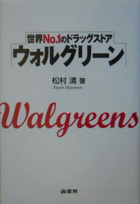【送料無料】ウォルグリーン