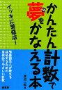 【送料無料】かんたん計数で夢をかなえる本 [ 渡辺一紀 ]