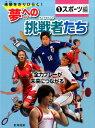 【送料無料】夢への挑戦者たち(1(スポーツ編))