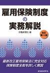 雇用保険制度の実務解説 改訂第10版 [ 労働新聞社 ]