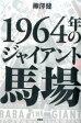 1964年のジャイアント馬場 [ 柳澤健 ]