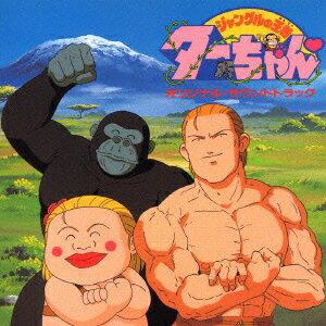 ANIMEX 1200 Special 11::ジャングルの王者ターちゃん□ オリジナル・サウンドトラック画像
