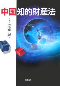 【送料無料】中国知的財産法