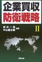 企業買収防衛戦略(2)