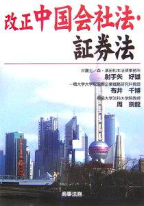 【送料無料】改正中国会社法・証券法
