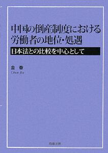 【送料無料】中国の倒産制度における労働者の地位・処遇