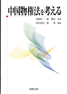 【送料無料】中国物権法を考える