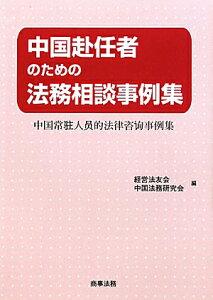 【送料無料】中国赴任者のための法務相談事例集