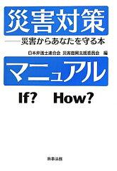 【送料無料】災害対策マニュアル