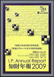 【送料無料】知財年報I.P.annual report(2009)