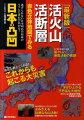 活火山・活断層赤色立体地図でみる日本の凸凹最新版