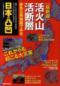 【送料無料】活火山・活断層赤色立体地図でみる日本の凸凹最新版 [ 千葉達朗 ]