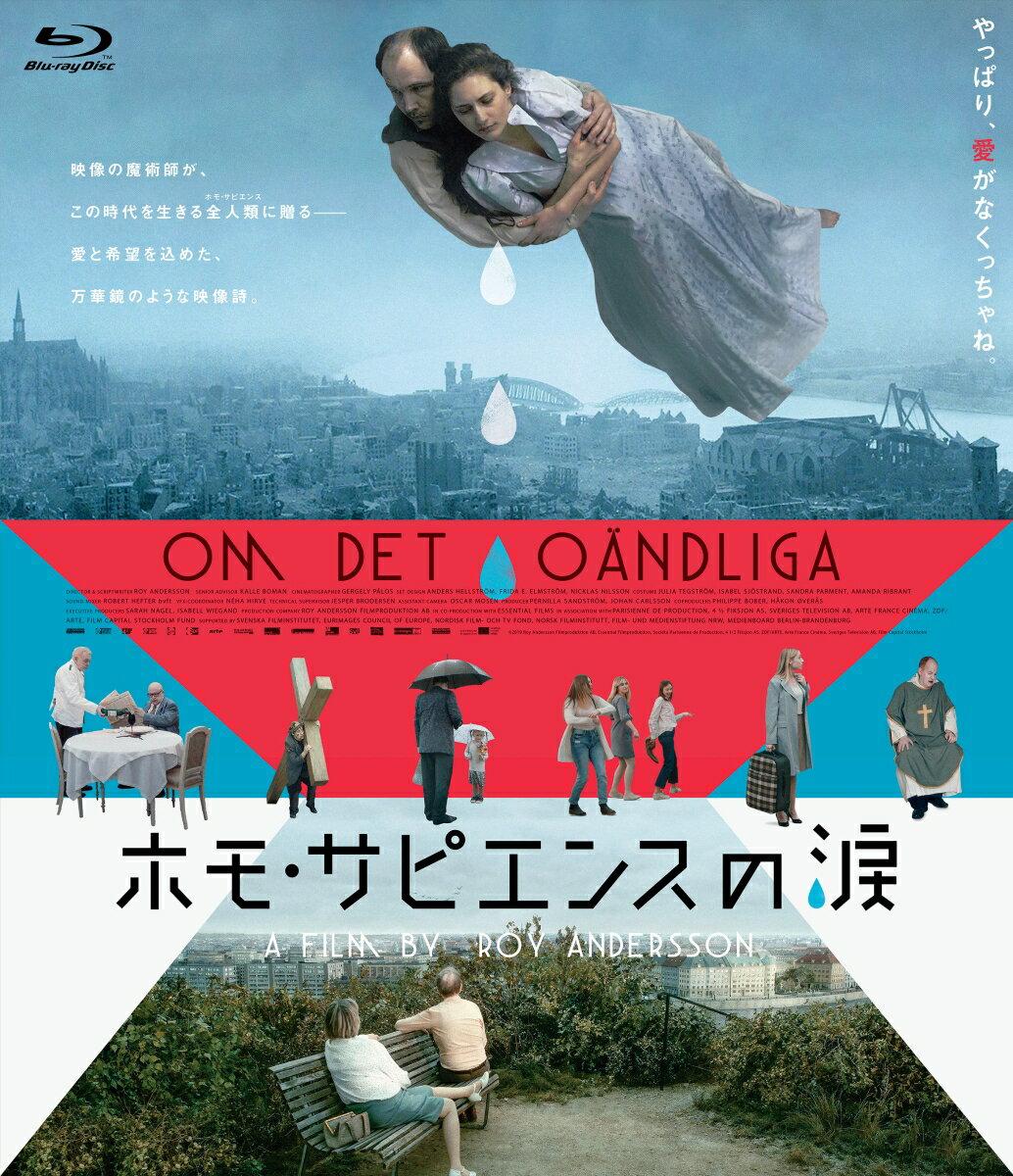 ホモ・サピエンスの涙 【Blu-ray】