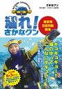 潜れ! さかなクン 東京湾 五島列島 熱海 [ さかなクン ]
