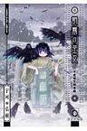 朝霧の巫女(4) (ヤングキングコミックス) [ 宇河弘樹 ]