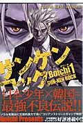 サンケンロック(1) [ Boichi ]