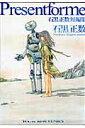 Present for me 石黒正数短編集 (ヤングキングコミックス) [ 石黒正数 ]