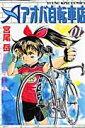 【送料無料】アオバ自転車店(01)