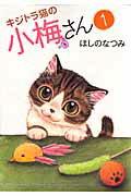 【送料無料】キジトラ猫の小梅さん(1) [ ほしのなつみ ]