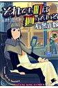 それでも町は廻っている(5) (Young king comics) [ 石黒正数 ]
