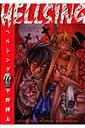HELLSING(10) (ヤングキングコミックス) [ 平野耕太 ]