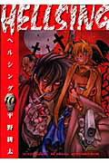 【送料無料】HELLSING(10)
