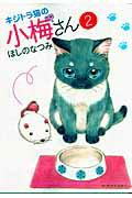 キジトラ猫の小梅さん 2巻