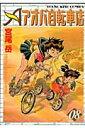 【送料無料】アオバ自転車店(08)