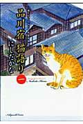 品川宿猫語り(第1巻) 猫たちと人々の下町愛情物語 (ねこぱんちコミックス) [ にしだかな ]