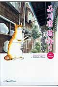 品川宿猫語り(第2巻) 猫たちと人々の下町愛情物語 (ねこぱんちコミックス) [ にしだかな ]