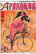 アオバ自転車店(14)