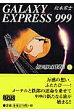 銀河鉄道999(13) [ 松本零士 ]