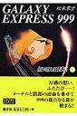 銀河鉄道999(13) (少年画報社文庫) [ 松本零士 ]