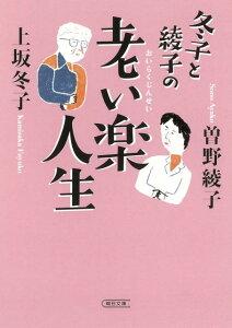 【送料無料】冬子と綾子の老い楽人生 [ 上坂冬子 ]