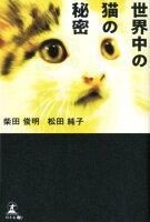 世界中の猫の秘密