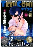 テヅコミ 11巻 限定版