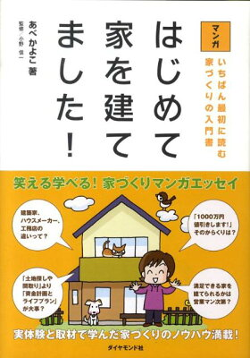【楽天ブックスならいつでも送料無料】マンガはじめて家を建てました! [ あべかよこ ]