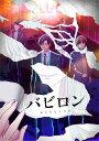 バビロン Blu-ray BOX【Blu-ray】 [ 中村悠一 ]